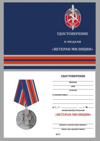 """Бланк удостоверения к медали """"Ветеран милиции"""""""