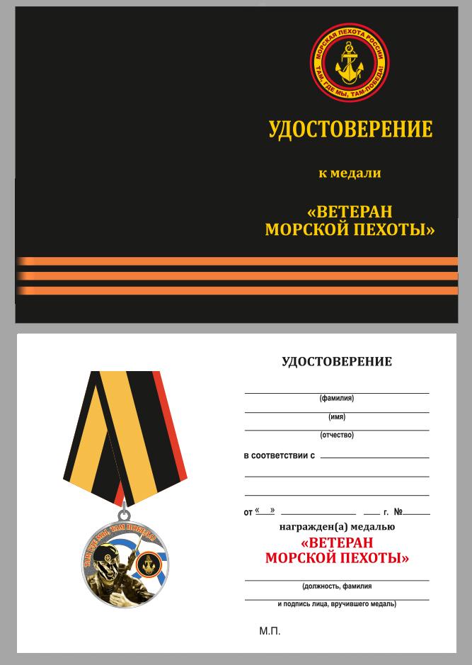 """Бланк удостоверения к медали """"Ветеран Морской пехоты"""""""
