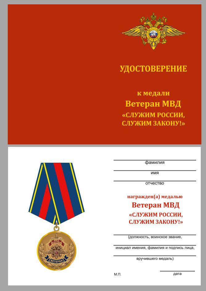 Удостоверение к медали Ветеран МВД «Служим России, служим закону!»