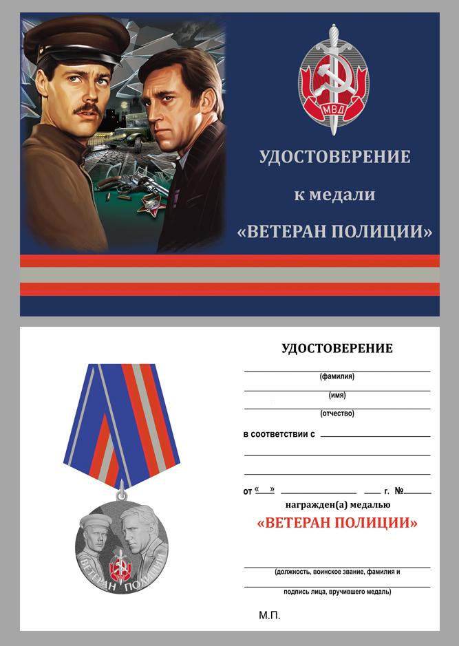 """Бланк удостоверения к медали """"Ветеран полиции"""""""