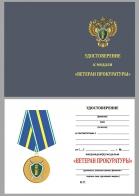 """Бланк удостоверения к медали """"Ветеран прокуратуры"""""""
