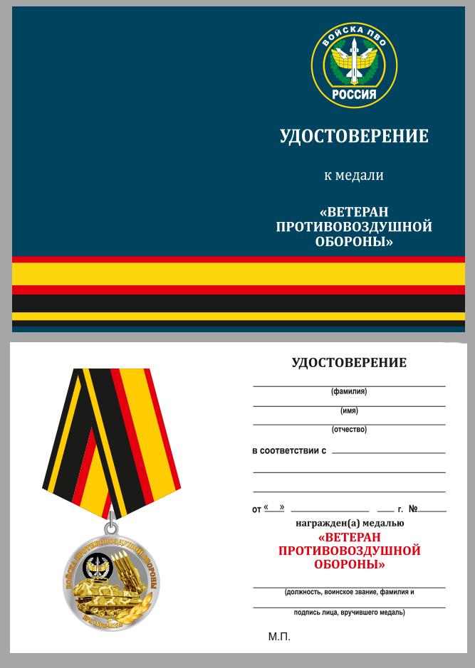 """Бланк удостоверения к медали """"Ветеран Противовоздушной обороны"""""""