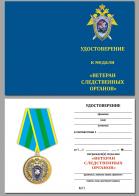 """Бланк удостоверения к медали """"Ветеран следственных органов"""""""