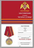 """Бланк удостоверения к медали """"Ветеран службы"""" Росгвардии"""