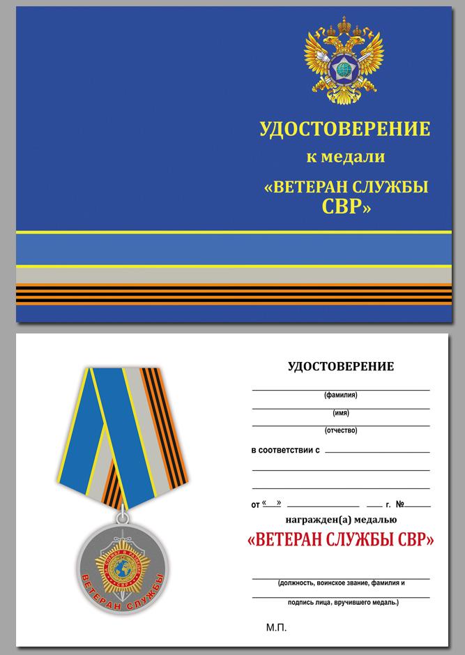 """Бланк удостоверения к медали """"Ветеран службы"""" СВР"""