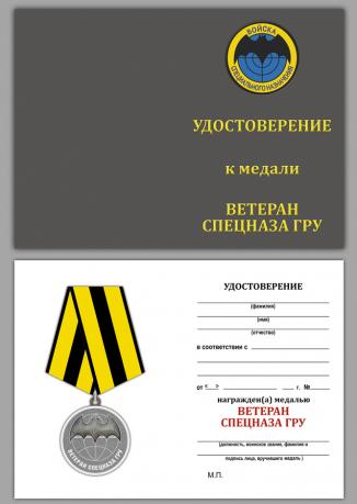 """Бланк удостоверения к медали """"Ветеран Спецназ ГРУ"""" (серебро)"""