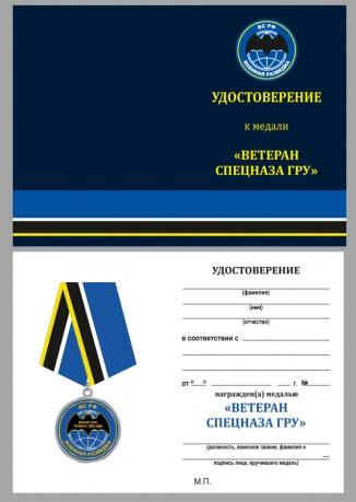 """Бланк удостоверения к медали """"Ветеран спецназа ГРУ"""""""