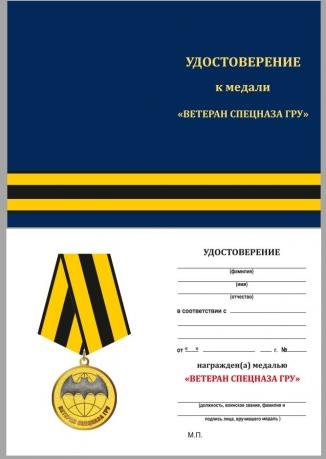 """Бланк удостоверения к медали """"Ветеран Спецназа ГРУ"""" (золото)"""
