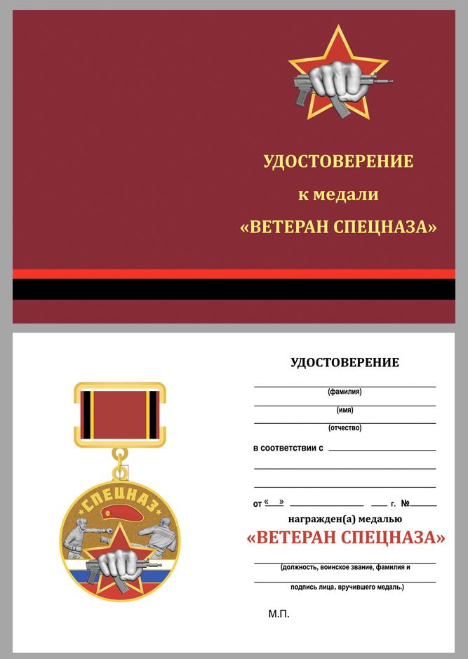 """Бланк удостоверения к медали """"Ветеран Спецназа Росгвардии"""""""
