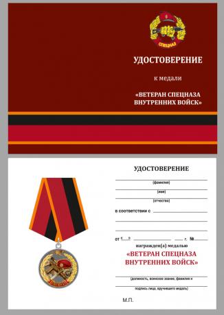 """Бланк удостоверения к медали """"Ветеран спецназа ВВ"""""""