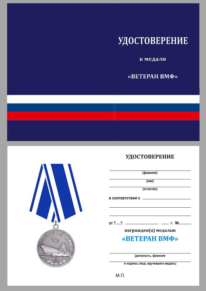 Бланк удостоверения к медали Ветеран ВМФ «За службу Отечеству на морях»