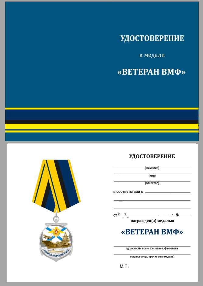 """Бланк удостоверения к медали """"Ветеран ВМФ"""""""