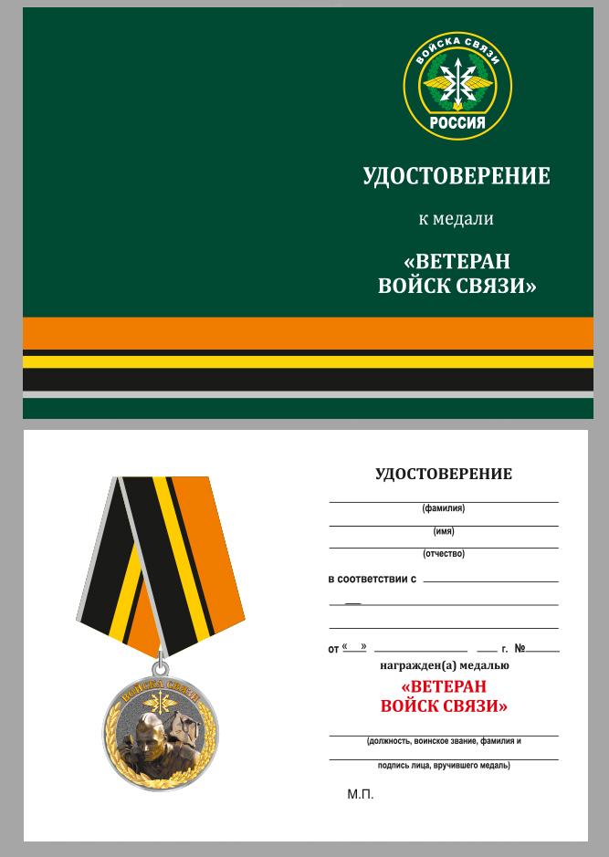 """Бланк удостоверения к медали """"Ветеран Войск связи"""""""