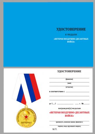 """Бланк удостоверения к медали """"Ветеран Воздушно-десантных войск"""""""