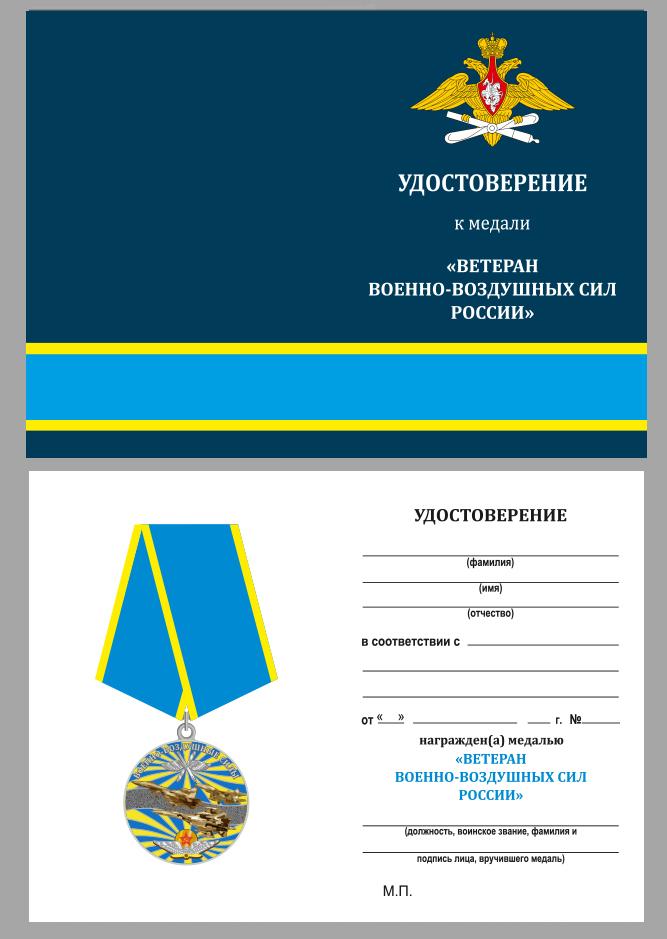 """Бланк удостоверения к медали """"Ветеран ВВС"""""""