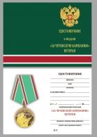 """Бланк удостоверения к медали Ветеран """"За Чеченскую кампанию"""""""