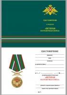 Бланк удостоверения к медали Ветерану Пограничных войск