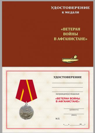 """Бланк удостоверения к медали """"Ветерану войны в Афганистане"""""""