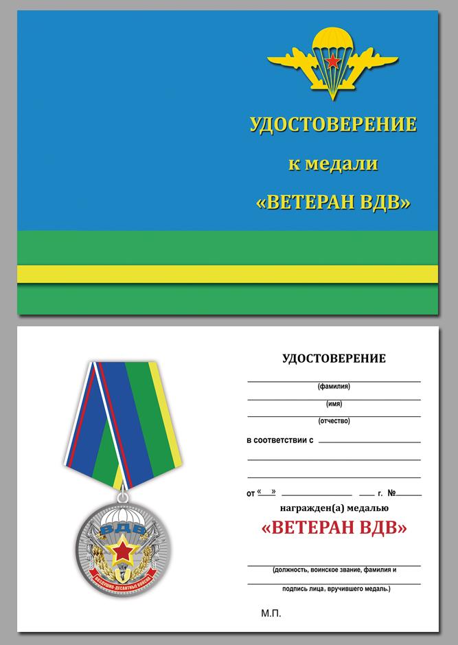 """Бланк удостоверения к медали """"Ветерану воздушно-десантных войск"""""""
