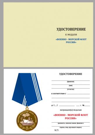"""Бланк удостоверения к медали """"Военно-морской флот России"""""""