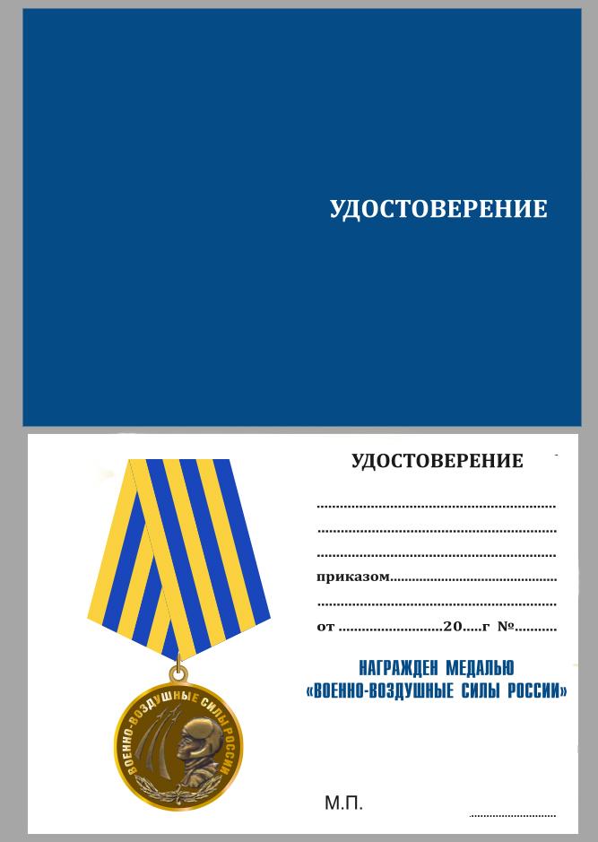"""Бланк удостоверения к медали """"Военно-воздушные силы России"""""""