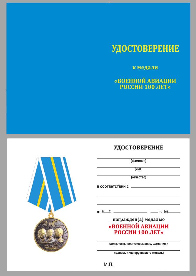 """Бланк удостоверения к медали """"Военной авиации России 100 лет"""""""