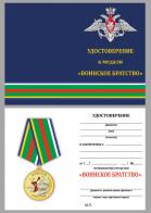 """Бланк удостоверения к медали """"Воинское братство"""""""