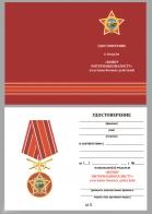 """Бланк удостоверения к медали """"Воину-интернационалисту"""""""