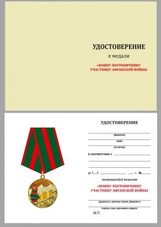 """Бланк удостоверения к медали """"Воину-пограничнику участнику Афганской войны"""""""