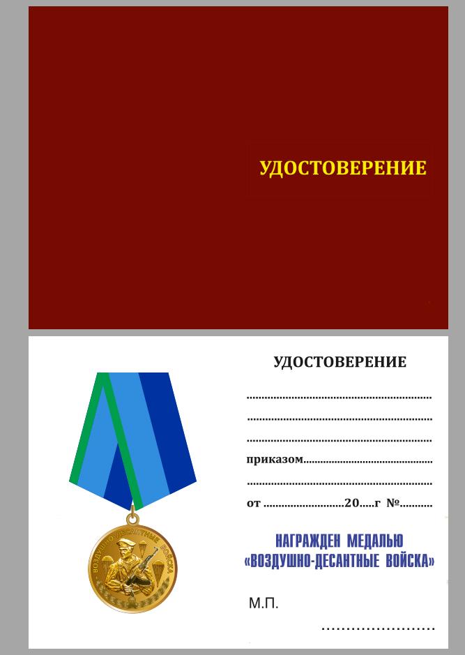 """Бланк удостоверения к медали """"Воздушно-десантные войска"""""""