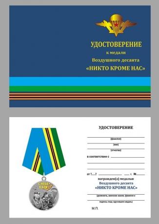 """Бланк удостоверения к медали Воздушного десанта """"Никто, кроме нас"""""""