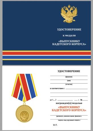 """Бланк удостоверения к медали """"Выпускнику Кадетского Корпуса"""""""