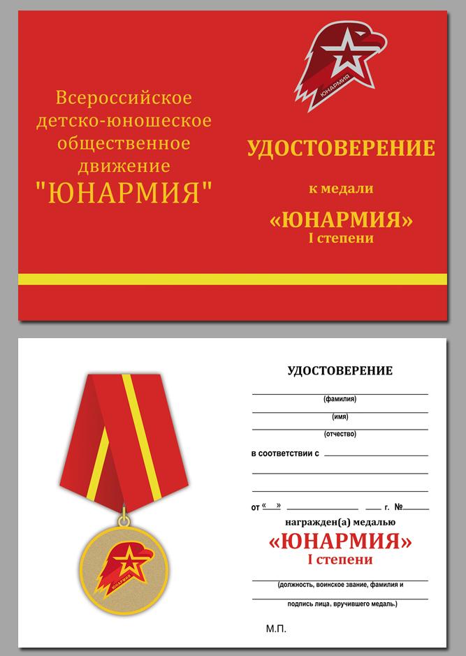 Бланк удостоверения к медали Юнармии 1 степени