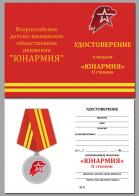 Бланк удостоверения к медали Юнармии 2 степени
