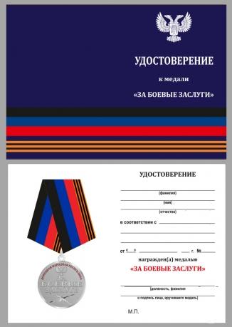 """Бланк удостоверения к медали """"За боевые заслуги (ДНР)"""""""