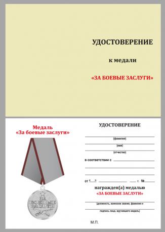 """Бланк удостоверения к медали """"За боевые заслуги"""""""
