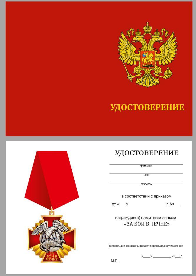 """Бланк удостоверения к медали """"За бои в Чечне"""""""