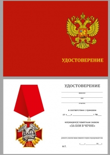 Удостоверение к награде Крест За бои в Чечне