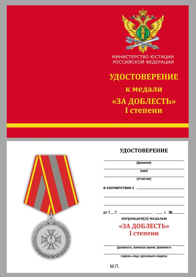 """Бланк удостоверения к медали """"За доблесть"""" 1 степени (Минюст России)"""