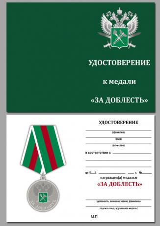 """Бланк удостоверения к медали """"За доблесть"""" ГТК ФТС России"""
