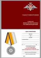 """Бланк удостоверения к медали """"За достижения в области развития инновационных технологий"""" МО РФ"""