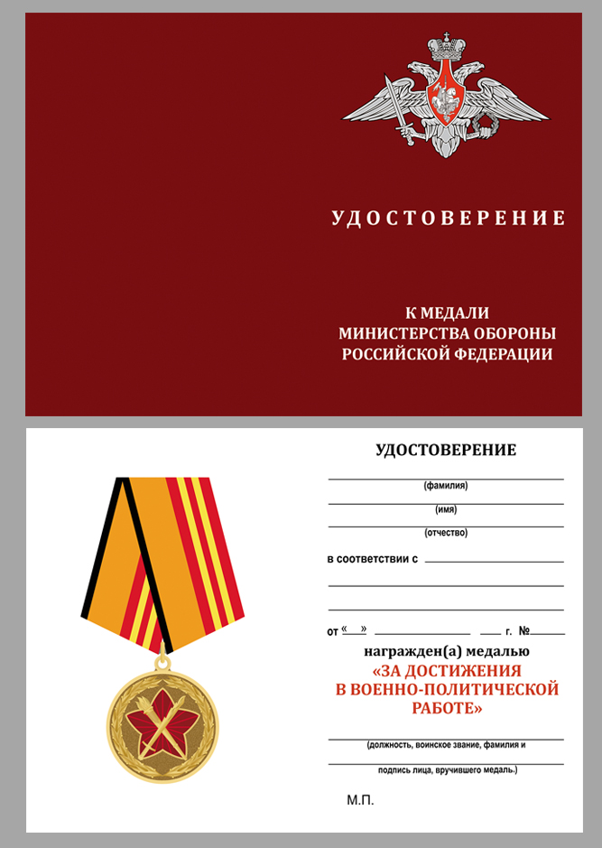 """Бланк удостоверения к медали """"За достижения в военно-политической работе"""""""