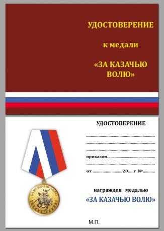 """Бланк удостоверения к медали """"За казачью волю"""""""