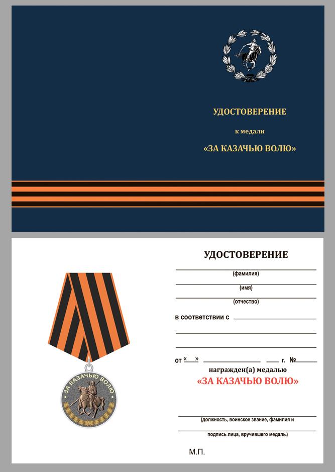 Бланк удостоверения к медали За казачью волю