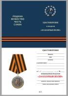 """Бланк удостоверения к медали """"За казачью волю"""" (георгиевская лента)"""