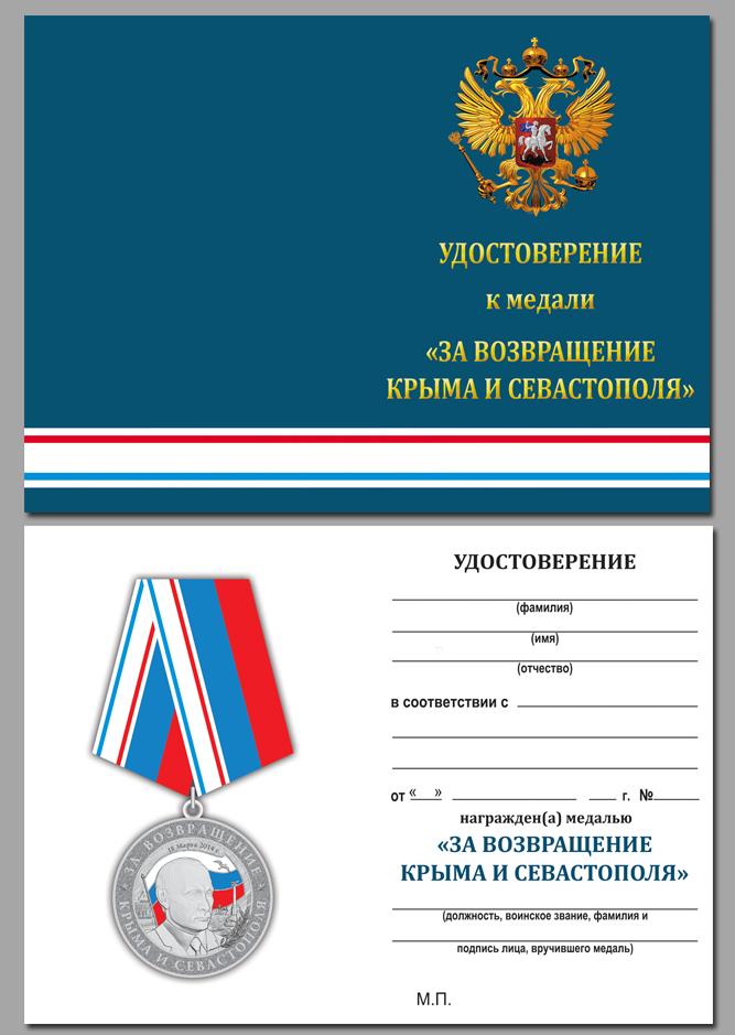 """Бланк удостоверения к медали """"За Крым-2014"""""""