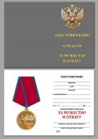 """Бланк удостоверения к медали """"За мужество и отвагу"""""""
