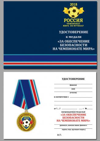 """Бланк удостоверения к медали """"За обеспечение безопасности на чемпионате мира 2018"""""""