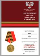 """Бланк удостоверения к медали """"За оборону Иловайска"""""""