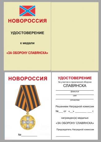 """Бланк удостоверения к медали """"За оборону Славянска"""""""